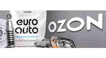 ЕвроАвто совместно с Ozon расширяет географию доставки