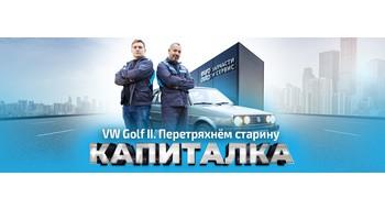 Премьера проекта «Капиталка»: реставрация легендарного Golf 2