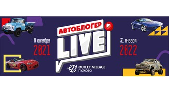 Ведущие автоблогеры представят свои проекты в Outlet Village Пулково