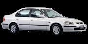Honda Civic (EJ, EK Sed+3HB)