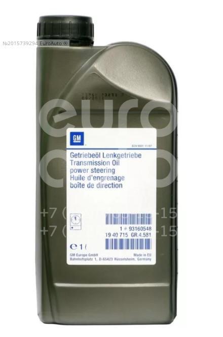 Жидкость гидроусилителя GM 93160548