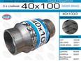 Гофра глушителя EuroEX 40X100/3