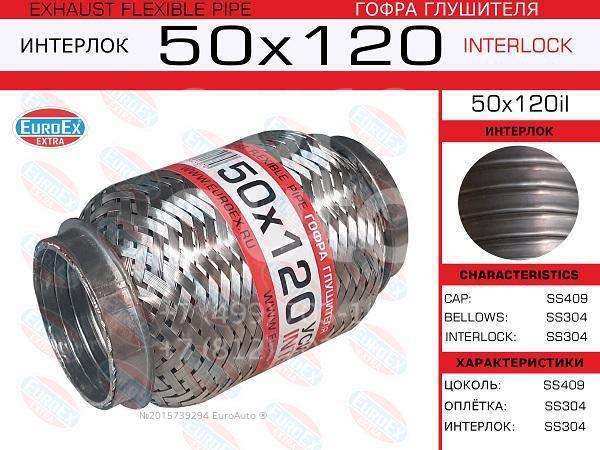 Гофра глушителя EuroEX 50X120IL