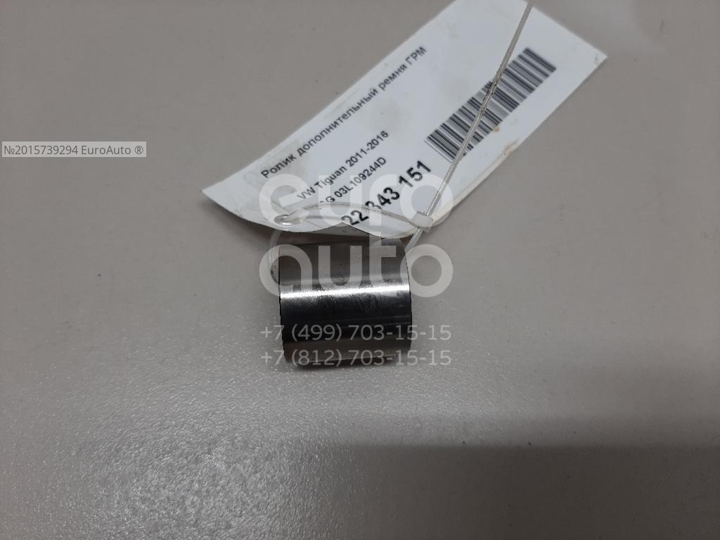 Ролик дополнительный ремня ГРМ VAG 03L109244D
