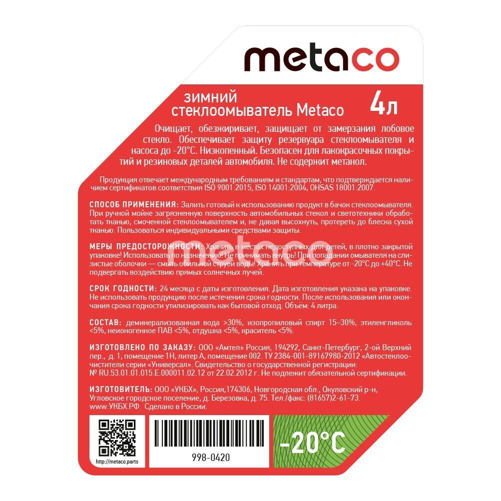 Metaco 998-0420